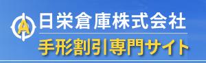 手形割引専門サイト|日栄倉庫株式会社